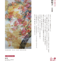 Gekkan Bijutsu Magazine, March 2015