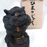 Toshiya Nokuwa, 13x18x21cm