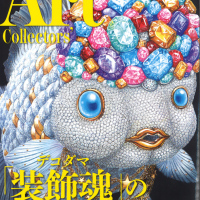 ART Collectors' Magazine, July 2015