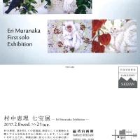 Eri Muranaka Cloisonne Exhibition image