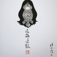 Enoki Toshiyuki, Ward off Pandemic, Amulet of Amabie, 2020, 10.9 x 9.5 inches (27.2 x 24.2cm), Ink on Japanese paper board