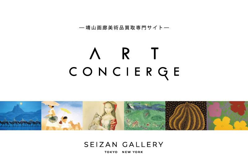 靖山画廊美術品買取専門サイト