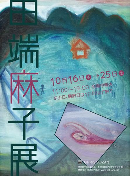 田端麻子展, 2014