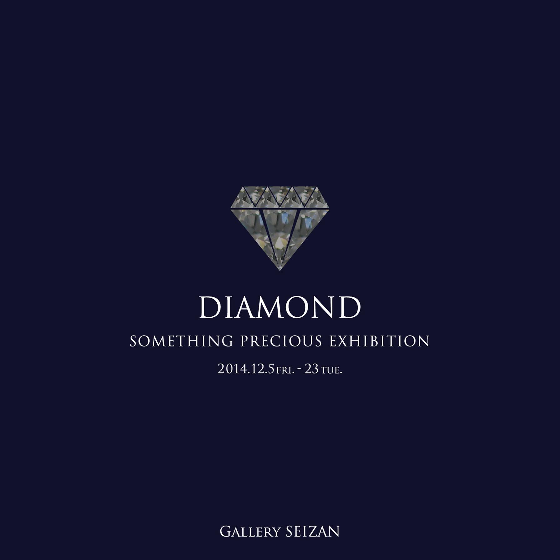 たいせつなもの展 -diamond-, 2014