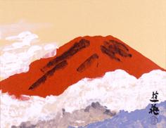 小倉遊亀「赤富士」リトグラフ, 31.8cm×40.9cm