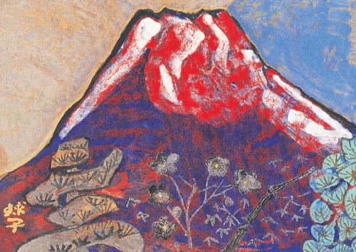 片岡球子「めで多き富士」リトグラフ, 26.6cm×37.0cm