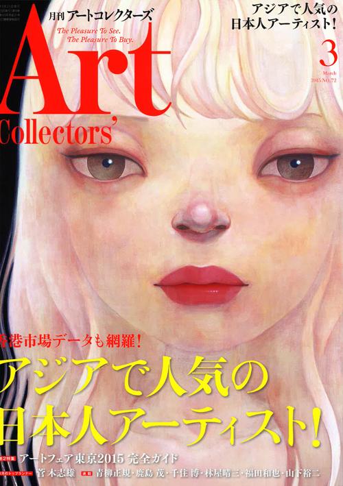 月刊アートコレクターズ2015年3月号No72