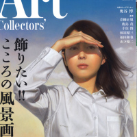 月刊アートコレクターズ 2015年6月号