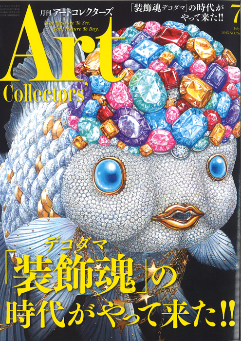月刊アートコレクターズ 2015年7月号