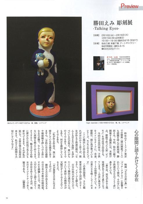 勝田えみ記事_月刊アートコレクターズ2016年2月号