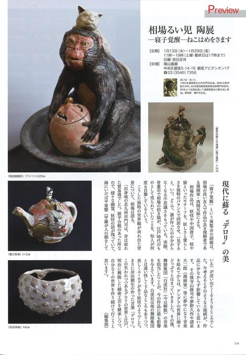 相場るい児記事_月刊アートコレクターズ2016年1月号