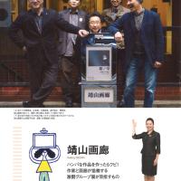 芸術新潮5月号座談会p115