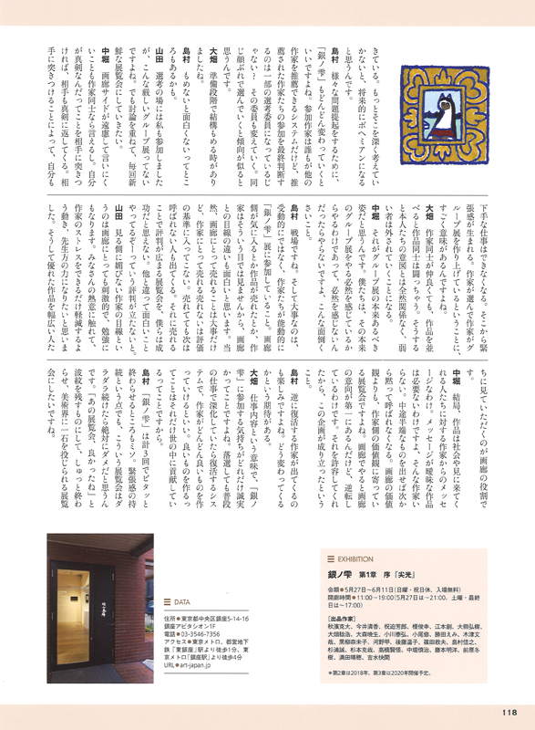 芸術新潮5月号座談会p118