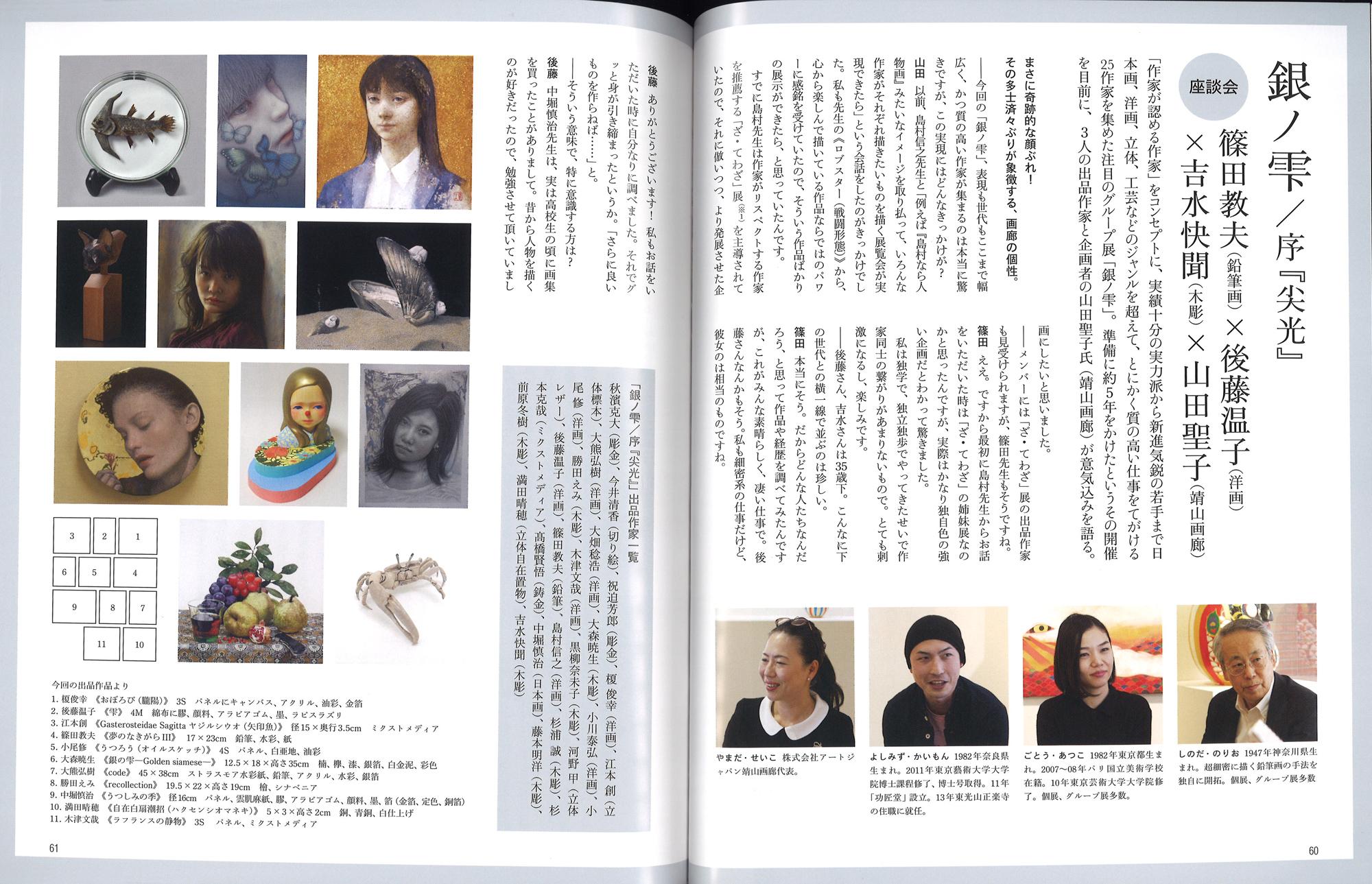 p60-61銀ノ雫座談会