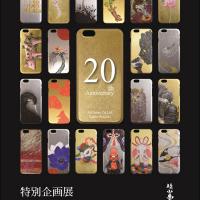 20th Anniversary特別企画展
