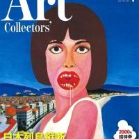 アートコレクターズ7月号表紙(2017年6月25日発行)