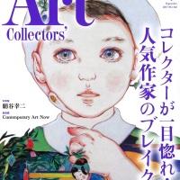 アートコレクターズ2017年9月号表紙