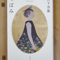 宮下奈都「つぼみ」(発行:光文社  装画:岩﨑絵里)