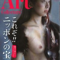 アートコレクターズ10月号表紙