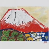 片岡球子 「赤い富士」
