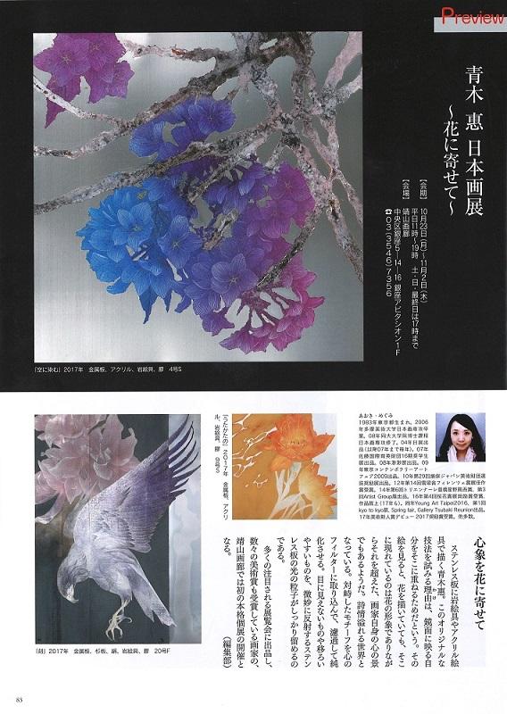 アートコレクターズ(青木惠)