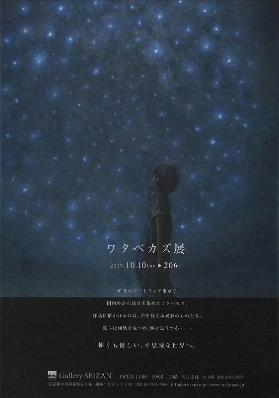 アートコレクターズ(ワタベカズ展)