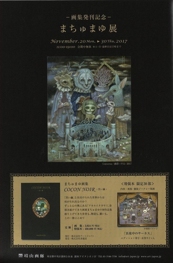 「画集発刊記念 まちゅまゆ展」(11月20日~30日)