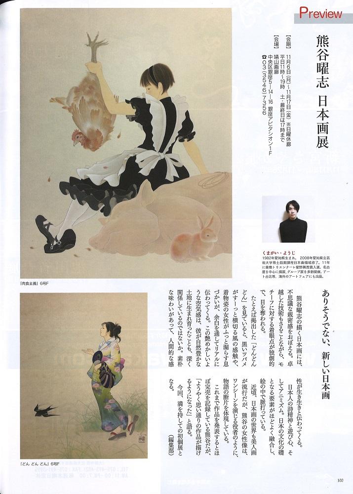 熊谷曜志 日本画展(11月6日~17日)