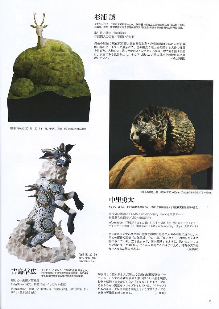 立体アート特集(杉浦誠)
