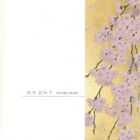 鈴木紀和子 画集(表表紙)