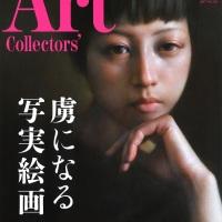 12月号アートコレクターズ表紙