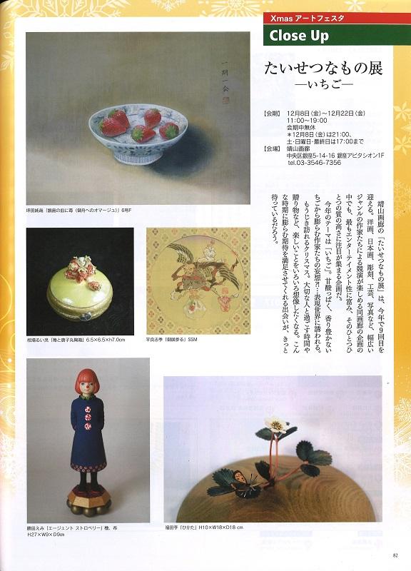 12月号アートコレクターズ記事