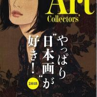 アートコレクターズ2018年1月号表紙