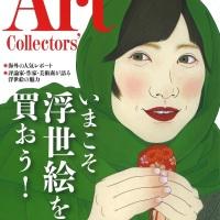 アートコレクターズ2月号表紙