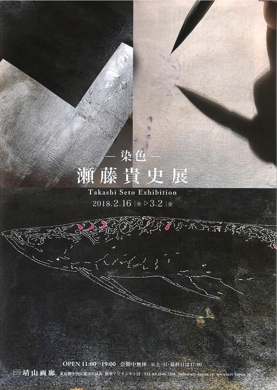 「-染色- 瀬藤貴史展」(2月16日~3月2日)