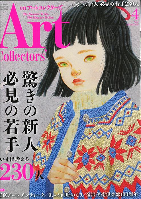アートコレクターズ2018年4月号表紙
