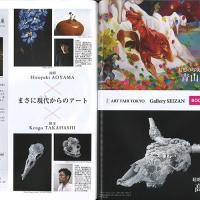 AFT2018記事&相場るい児展 (2)