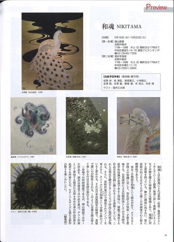 「和魂 Nikitama」(5月16日~22日)