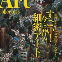 アートコレクターズ2018年7月号表紙