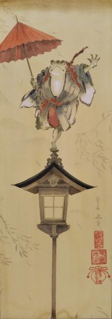 平良志季「紅傘蛙」WSM(454×158mm) (225x640)