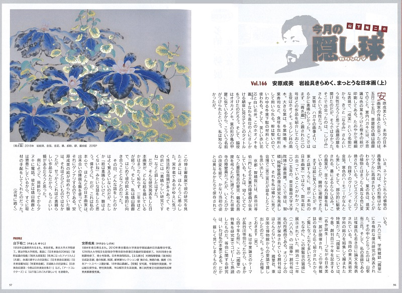 美術の窓2018,5安原成美 (2)
